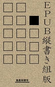 EPUB vertical typesetting (Japanese Edition) par [kyuukyuunyoritsuryo]