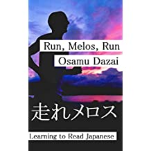 Learning to Read Japanese: Japanese Short Stories: Run Melos Run (Japanese Edition)