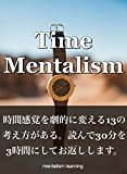 time mentalism: there are 13 thoughts about time that can change your mind then you will save your 3 hours in the future by reading 30 minutes (Japanese Edition)
