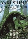 YAKUSHIMA「屋久島30」 (HAPPY!POSTCARD BOOK)