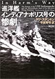 Scourge of the cruiser Indianapolis issue (Asahi Bunko) (2003) ISBN: 4022614277 [Japanese Import]