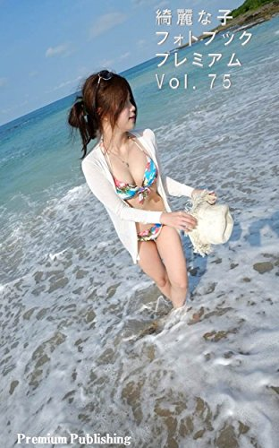 beautiful-girl-photo-book-premium-volume-seventy-five-japanese-edition