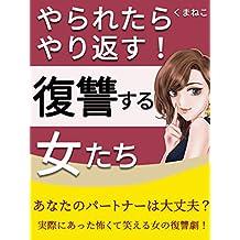 yararetarayarikaesuhukushuusuruonnatati (Japanese Edition)