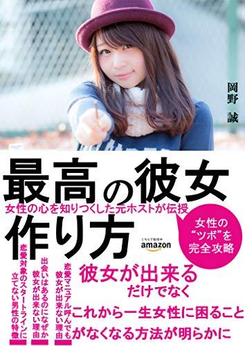 motohosutogaoshierusaikounokanozyowotukuruhouhou (Japanese Edition)
