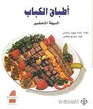 أطباق الكباب السهلة التحضير (Arabic Edition)
