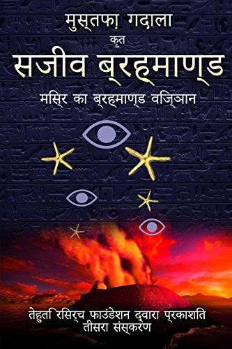 मिस्र का ब्रह्माण्ड विज्ञान: सजीव ब्रह्माण्ड (Hindi Edition)