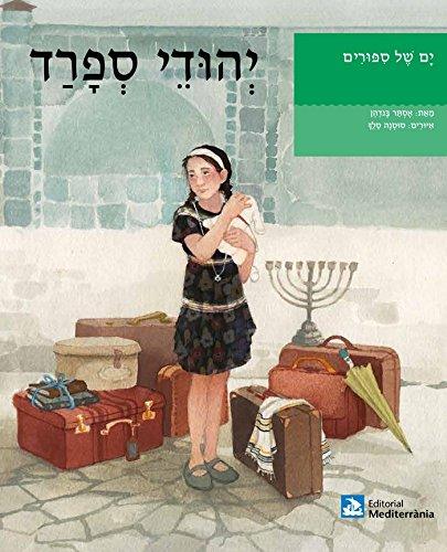 ים של סיפורים: הרובע היהודי: A Sea of Stories: The Sephardic Jews (Un mar de historias) por Esther Bendahan