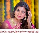 நிலவே உந்தன் நிழல் நானே: Nilave Unthan Nizhal Nane (Tamil Edition)