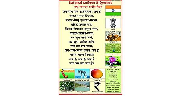 Amazon Buy National Anthem Symbols Chart 70 X 100 Cm Book