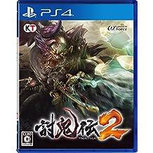 Toukiden 2 - Edition Standard [PS4][Japanische Importspiele]