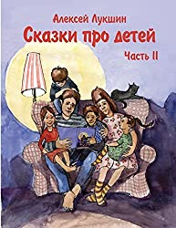 Skazki pro detei (Russkoe izdanie) Alexei Lukshin by Alexei Lukshin (2014-07-14)