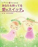 imasugushiawaseninaruanatamomoteruainosuixchi (ChallengeBunko) (Japanese Edition)