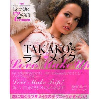 VOCE Super Make up Book 'TAKAKO'S Love make-up' - Complete Guide - 'Face of seven work in love' (2006) ISBN: 4063537056... by TAKAKO