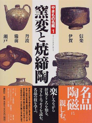 窯変と焼締陶 (やきもの名鑑)