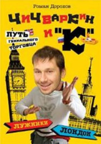 Chichvarkin i K Luzhniki London ili Put genialnogo torgovtsa in Russian