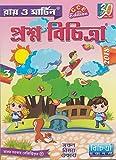 Prashna Bichitra 2018 - Vol - III :Paperback