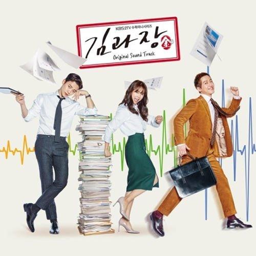 mrchief-kim-good-manager-2017-kbs-korean-tv-drama-ost