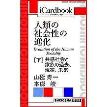 Evolution of the Human Sociality ge: kyoukansyakaitokazokunokakogennzaimirai (icardbook) (Japanese Edition)