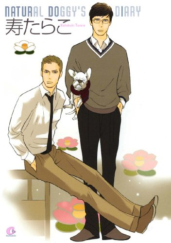 NATURAL DOGGY'S DIARY (花音コミックス Cita Citaシリーズ) (Doggie Diary)