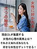 jyoseinisukarerumttunohimitu (Japanese Edition)