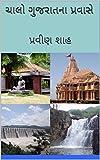 ચાલો ગુજરાતના પ્રવાસે (Gujarati Edition)