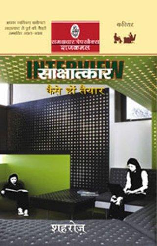 Sakshatkar: Kaise Hon Taiyar
