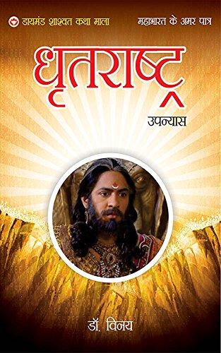 Mahabharat Ke Amar Patra : Maharaja Dhritarashtra (Hindi Edition) por Dr. Vinay