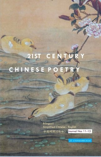 21st-century-chinese-poetry-combined-nos-11-15-bilingual-simplified-chinese-english