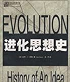 The author is the study of the history of evolution and its related fields in the world (includingThe study of the history of human evolution, early genetic history and the history of Geology) of the leading scholars, he published nearly ten, of whic...