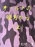 oruto no kanata kara jou (Japanese Edition)