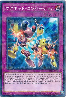 YU-GI-OH! SDMY-JP033 - Magnet Conversion - N-Parallel Japan