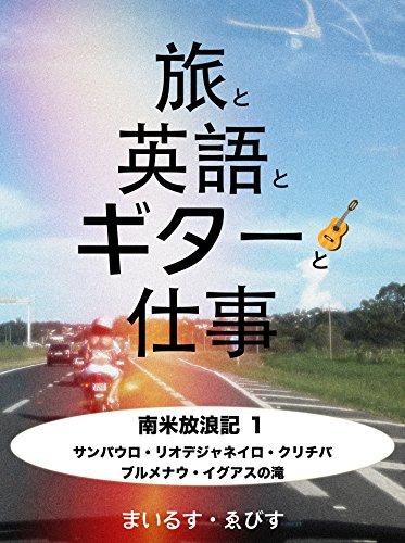 tabi-to-eigo-to-gitaa-to-shigoto-nanbei-hourouki-ichi-sao-paulo-rio-de-janeiro-curitiba-blumenau-foz