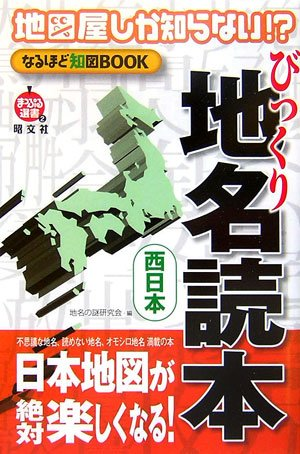bikkuri-chimei-dokuhon-nishinihon