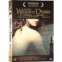 Wings of Desire [1987] [All Region] by Solveig Dommartin, Otto Sander, Curt Bois, Peter Falk Bruno Ganz
