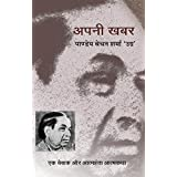 Apni Khabar (Hindi Edition)