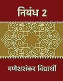 Essays 2 (Hindi Edition) (Hindi Classics)