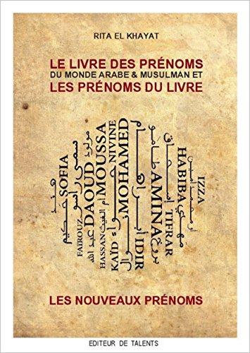 LE LIVRE DES PRÉNOMS DU MONDE ARABE & MUSULMAN ET LES PRÉNOMS DU LIVRE: LES NOUVEAUX PRENOMS