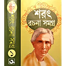 SARAT RACHANA SAMAGRA | Vol - 1
