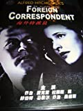 Foreign Correspondent / Region Free DVD / Audio: English / Subtitle: Chinese / Starring: Herbert Marshall, Albert Bassermann, Robert Benchley / Director: Alfred Hitchcock