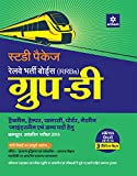 #10: RRB Group D Guide Hindi 2018