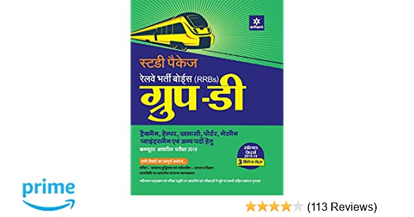 Buy RRB Group D Guide Hindi 2018 Book Online at Low Prices