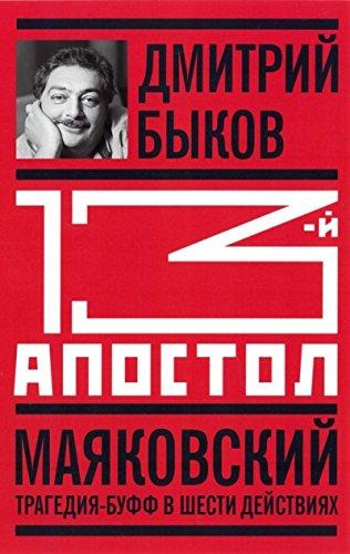 Trinadtsatyi apostol. Maiakovskii. Tragediia-buff v shesti deistviiakh( in Russian)