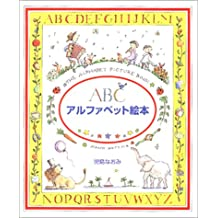 Arufabetto ehon = The alphabet picture book