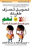 تحويل تصرف طفلك من لا إلى نعم (Arabic Edition)