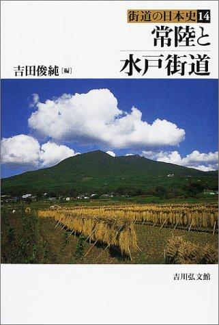 hitachi-to-mito-kaidoi