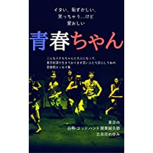 seishunchan: itaihazukasiiwaracchaukedoitoosii (Japanese Edition)