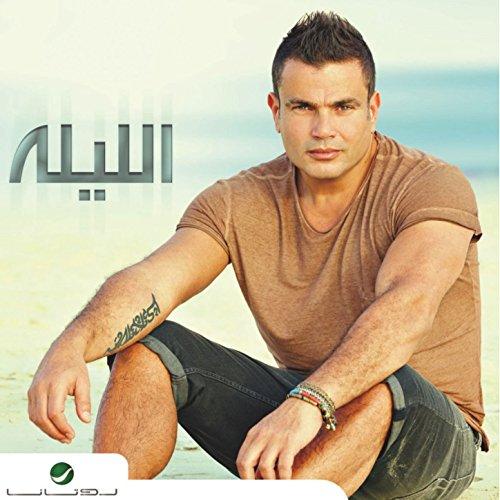 Al Leila - Single Amr Mp3