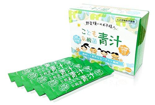 九州・沖縄産 青汁 人工甘味料不使用 野菜嫌いのお子様へ こども 乳酸菌 ヨーグルト風味 3g×30包