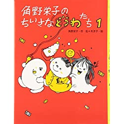 Kadono eiko no chiisana dōwatachi. 1