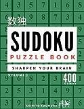 Sudoku: 400 Sudoku Puzzles, Brain Games (Easy, Medium, Hard, Very Hard) Sudoku Puzzle Book (Volume 3)